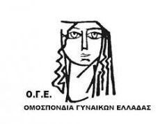 Εκλογές Ομάδας Γυναικών Βέροιας της Ο.Γ.Ε.